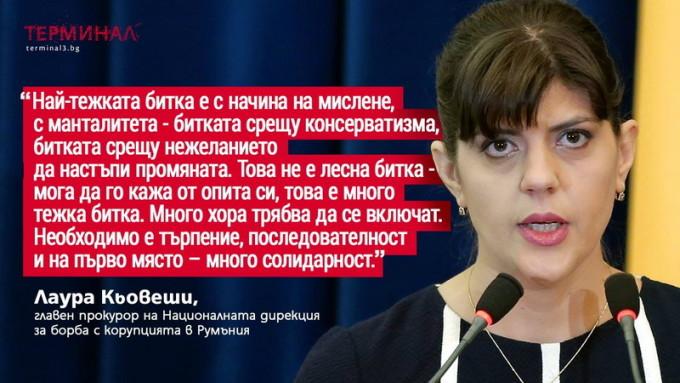 Și bulgarii o susțin pe Kovesi! M_IETĂTĂ PSD!